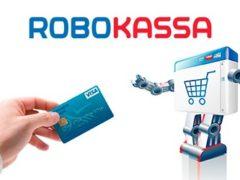 Как вывести деньги с Робокассы?