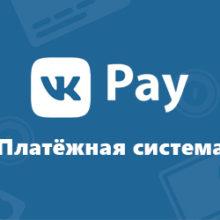 Как выводить деньги с VK Pay