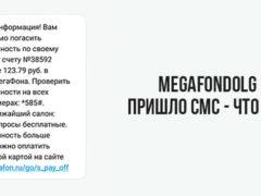 Megafondolg пришло СМС — что это