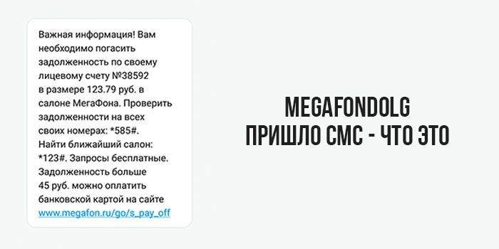 Megafondolg пришло СМС