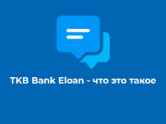 TKB Bank Eloan — что это такое