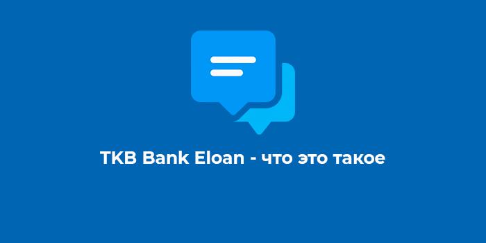TKB Bank Eloan - что это такое