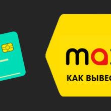 Как вывести деньги с такси Максим на карту