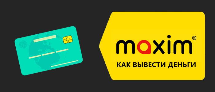 Как вывести деньги с такси Максим