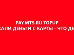 PAY.MTS.RU TOPUP списали деньги с карты — что делать