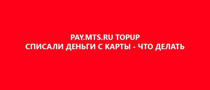 PAY.MTS.RU TOPUP списали деньги с карты