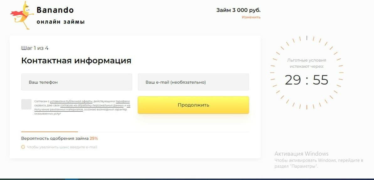 Почта банк салават кредит