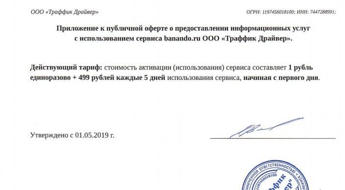 banando займ отзывы 2020 хоум кредит крымск адрес