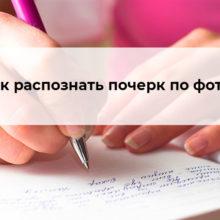 Расшифровка почерка онлайн по фото