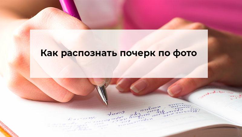 Как распознать почерк по фото
