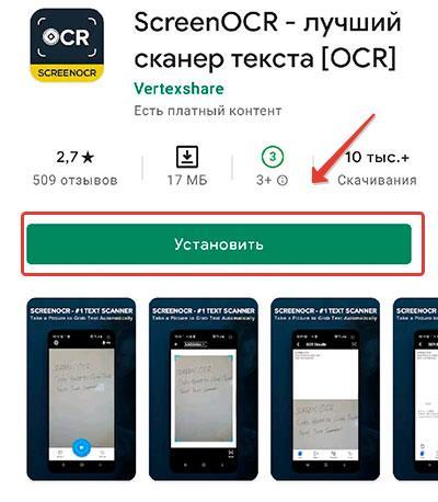 Приложение Screen OCR