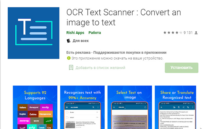 Text scanner OCR
