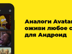 Аналоги Avatarify: оживи любое селфи для Андроид