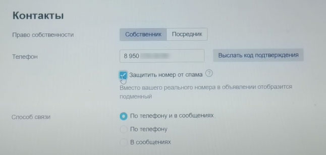 Защита номера от спама