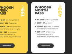 Whoosh Moskva RUS списали деньги с карты, как вернуть